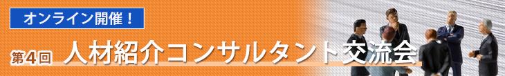人材紹介コンサルタント交流会