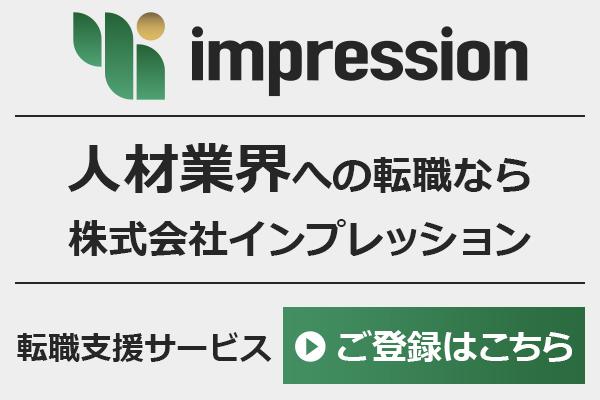 株式会社インプレッション公式サイト