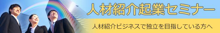 人材紹介起業セミナー