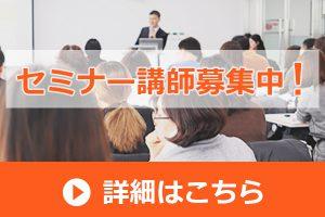 セミナー(オンライン)講師募集中