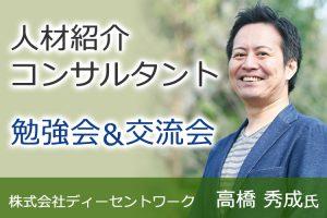 人材紹介コンサルタント セミナー ウェビナー