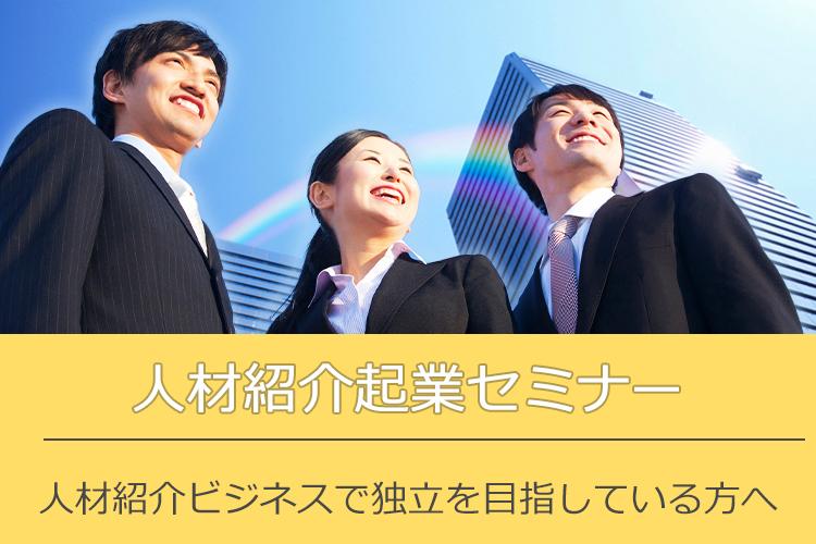 人材紹介起業 セミナー ウェビナー